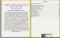 قراءة و تحميل كتاب  نزول القرآن الكريم وتاريخه وما يتعلق به PDF
