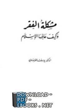 قراءة و تحميل كتاب مشكلة الفقر وكيف علاجها في الإسلام PDF
