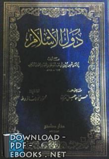 قراءة و تحميل كتاب دول الإسلام PDF