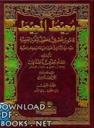 قراءة و تحميل كتاب  محيط المحيط قاموس مطول للغة العربية PDF