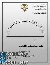 قراءة و تحميل كتاب حلول تمارين في طرق حل المعادلات التفاضلية 1  PDF