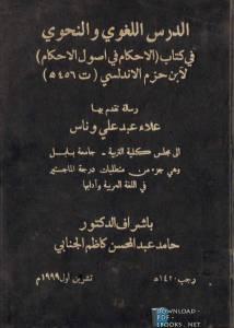 قراءة و تحميل كتاب  الدرس اللغوي والنحوي في كتاب الإحكام في أصول الأحكام لابن حزم الأندلسي (ت456هـ)  PDF