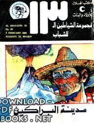 قراءة و تحميل كتاب الشياطين ال13 مدينة البراكين PDF