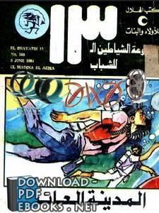 قراءة و تحميل كتاب شياطين ال 13 المدينة العائمة PDF
