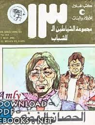 قراءة و تحميل كتاب شياطين ال 13 الحصان الفضى PDF