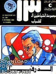 قراءة و تحميل كتاب شياطين ال 13  الدرفيل PDF