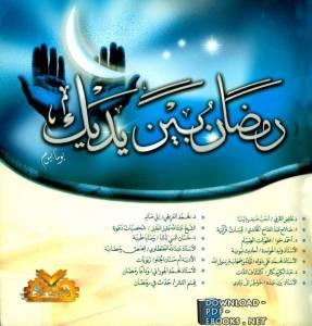 قراءة و تحميل كتاب  رمضان بين يديك يوما بيوم PDF