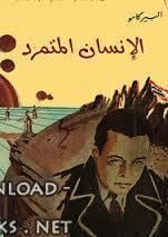 قراءة و تحميل كتاب  كتاب الانسان المتمرد _ ألبير كامي PDF