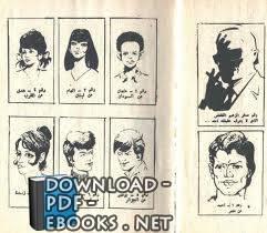 قراءة و تحميل كتاب شياطين ال 13 عش النسر PDF