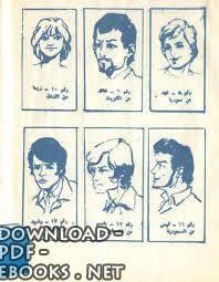 قراءة و تحميل كتاب شياطين ال 13 رجل بسبعة أرواح PDF
