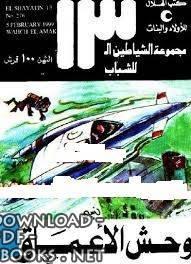 قراءة و تحميل كتاب شياطين ال 13 وحش الأعماق PDF