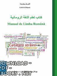قراءة و تحميل كتاب كتاب تعلم اللغة الرومانية / Manual de Limba Română PDF