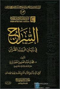 قراءة و تحميل كتاب السراج في بيان غريب القرآن PDF