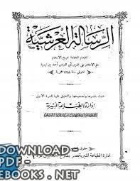 قراءة و تحميل كتاب الرسالة العرشية (ط المنيرية) PDF