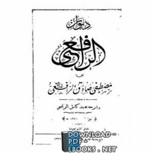 قراءة و تحميل كتاب ديوان الرافعي PDF