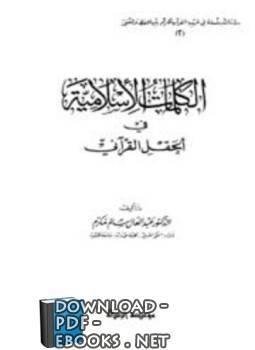 قراءة و تحميل كتاب الكلمات الإسلامية في الحقل القرآني PDF