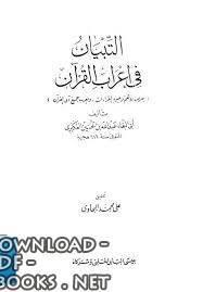 قراءة و تحميل كتاب التبيان في إعراب القرآن (ط الحلبي) PDF