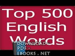 قراءة و تحميل كتاب مصطلحات لغة انجليزية( 500) كلمة هامة للمبتدئين  PDF