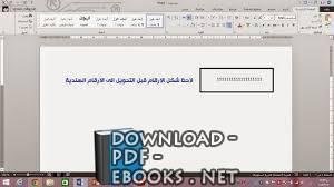 قراءة و تحميل كتاب كتابة المعادلات الرياضية باستخدام رنامج وورد  PDF