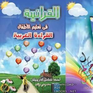 قراءة و تحميل كتاب كتاب القرائية في تعليم الأطفال القراءة العربية PDF