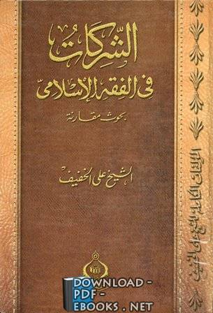 قراءة و تحميل كتاب الشركات في الفقه الإسلامي بحوث مقارنة PDF