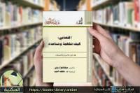قراءة و تحميل كتاب  كتاب الفصامى كيف نفهمه و نعالجه PDF