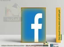 قراءة و تحميل كتاب الشرح الشامل لكل ما يتعلق بصفحات الفيسبوك Facebook Pages PDF