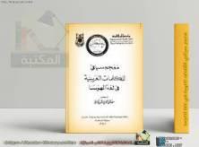 قراءة و تحميل كتاب  معجم سياقي للكلمات العربية في لغة الهوسا PDF