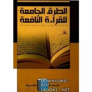 قراءة و تحميل كتاب الطرق الجامعة للقراءة النافعة PDF