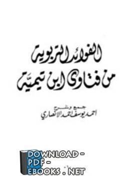 قراءة و تحميل كتاب الفوائد التربوية من فتاوي ابن تيمية PDF