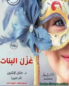 قراءة و تحميل كتاب رواية غزل البنات PDF