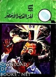 قراءة و تحميل كتاب لغز القصر الأخضر PDF