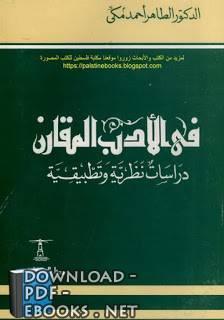 قراءة و تحميل كتاب في الأدب المقارن .. دراسات نظرية وتطبيقية PDF