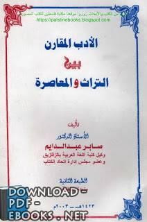 قراءة و تحميل كتاب الأدب المقارن بين التراث والمعاصرة - أ.د صابر عبد الدايم PDF