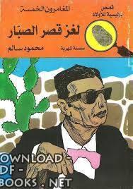 قراءة و تحميل كتاب لغز قصر الصبار PDF