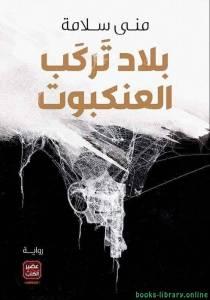 قراءة و تحميل كتاب بلاد تركب العنكبوت PDF