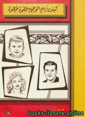 قراءة و تحميل كتاب كيف نرسم الوجوه خطوة خطوة PDF