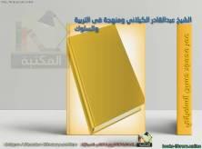 قراءة و تحميل كتاب  الشيخ عبدالقادر الكيلاني ومنهجة فى التربية والسلوك PDF