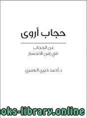 قراءة و تحميل كتاب حجاب أروى  PDF