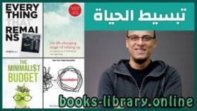 قراءة و تحميل كتاب مختصر كتاب تبسيط الحياة – Minimalism PDF