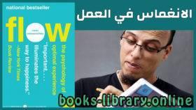 قراءة و تحميل كتاب مختصر كتاب التدفق ( الانغماس في العمل ) PDF
