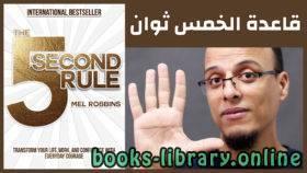 قراءة و تحميل كتاب مختصر كتاب قاعدة الخمس ثوان TheFiveSecondRule PDF