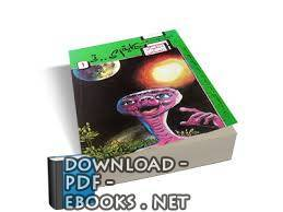 قراءة و تحميل كتاب  أجمل حكايات الدنيا حكاية آى تى PDF