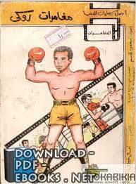 قراءة و تحميل كتاب  أجمل حكايات الدنيا مغامرات روكى PDF