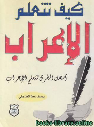 قراءة و تحميل كتاب  كيف تتعلم الإعراب PDF