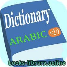 قراءة و تحميل كتاب نبذة مختصرة لقاموس  PDF