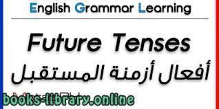 قراءة و تحميل كتاب أزمنة المستقبل في اللغة الإنجليزية  PDF