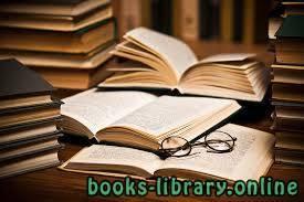 قراءة و تحميل كتاب مسرد بكلمات  متنوعة مع جمل وقطع ترجمة  PDF