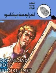 قراءة و تحميل كتاب  لغز لوحة بيكاسو PDF