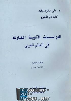 قراءة و تحميل كتاب : الدراسات الأدبية المقارنة في العالم العربي PDF